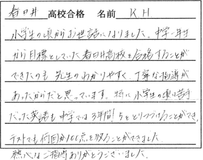 kasugai2