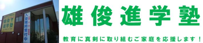 雄俊進学塾ホームページ